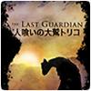 The-Last-Guardian-b
